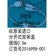 GE(美国GE)GE原装进口分开式双体温缆线0.5m订货号2016998-001(原装,全新)