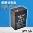 7100/力申ANASETON 5000麻醉机电池 蓄电池