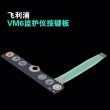 COMEN(深圳科曼)VM6监护仪按键板        新件